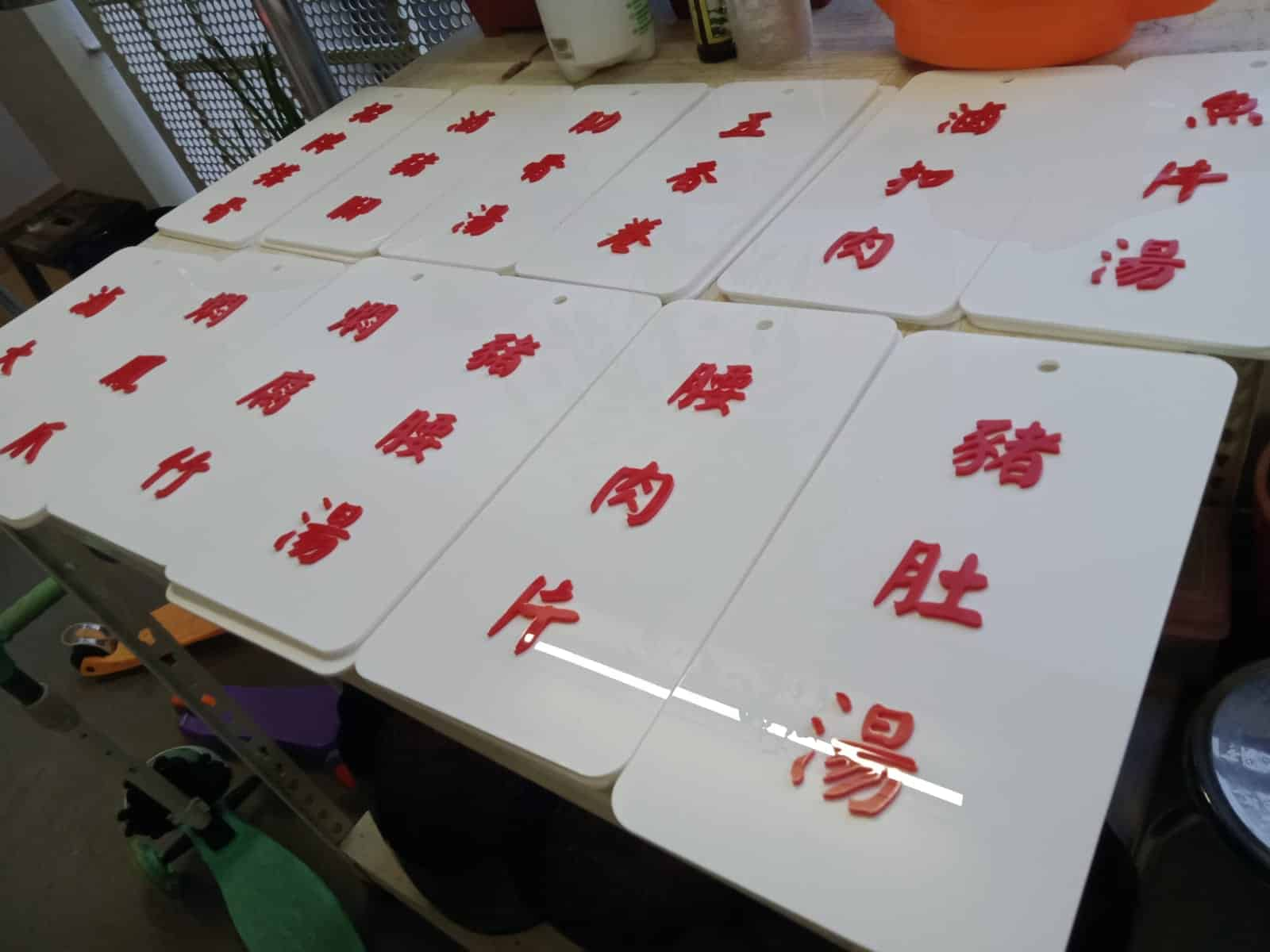 3D acrylic chinese characters